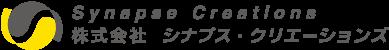 株式会社 シナプス・クリエーションズ